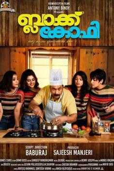 BLACK COFFEE (MALAYALAM)