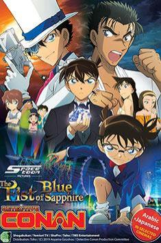 DETECTIVE CONAN: THE FIST OF BLUE SAPPHIRE (JAPANESE)