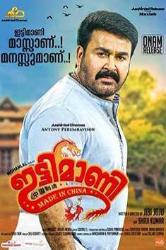 ITTYMAANI MADE IN CHINA (MALAYALAM)