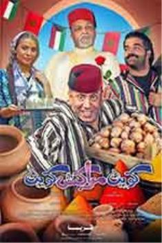 KUWAIT MARRAKECH KUWAIT (ARABIC)