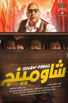 SHAWMING (ARABIC)
