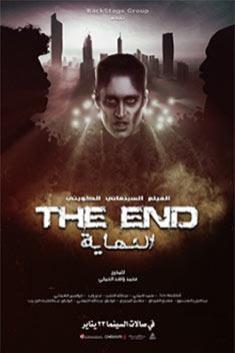 THE END (ARABIC)