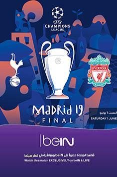 UEFA FINAL TOTTENHAM VS LIVERPOOL