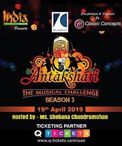 ANTAKSHARI  THE MUSICAL CHALLENGE S3