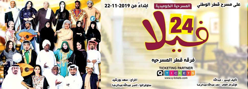 Villa 24 | Events | Tickets | Discounts | Qatar Day