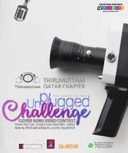 Unplugged Challenge  Cover Song Video Contest