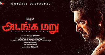 ADANGA MARU (TAMIL) -Movie banner