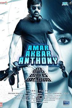 AMAR AKBAR ANTHONY (TELUGU)