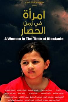 A WOMAN IN THE TIME OF BLOCKADE (ARABIC)