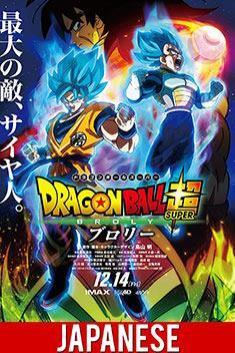 DRAGON BALL SUPER: BROLY (JAPANESE)