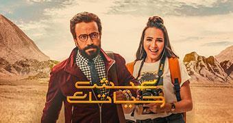EISH HAYATAK (ARABIC) -Movie banner