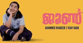 JUNE (MALAYALAM) -Movie banner