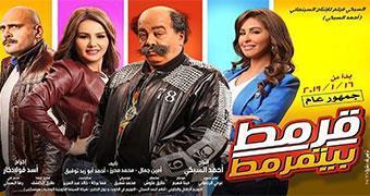 QARMAT BITAMRMAT (ARABIC) -Movie banner