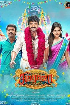 seema raja tamil full movie online
