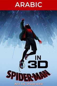 SPIDER-MAN: INTO THE SPIDER-VERSE 3D (ARABIC)