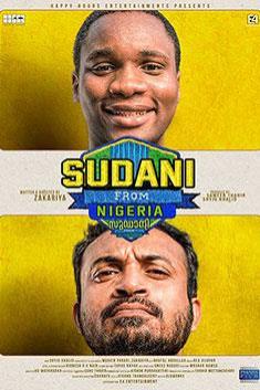 SUDANI FROM NIGERIA (MALAYALAM)